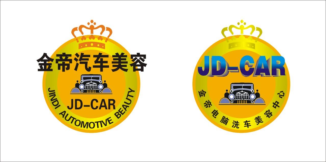 金帝电脑洗车美容中心logo设计高清图片