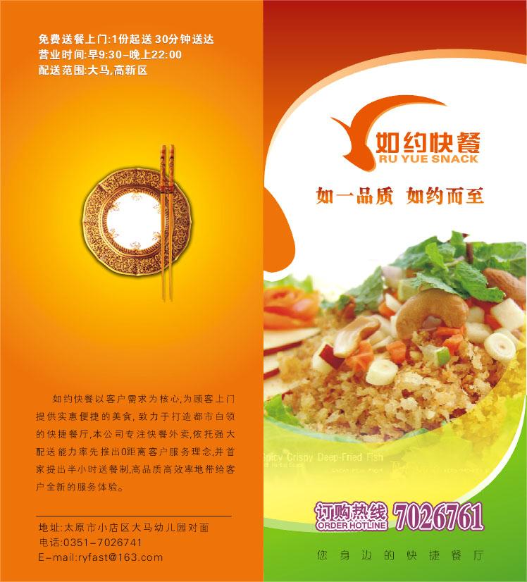 幼儿园快餐pop字体图片