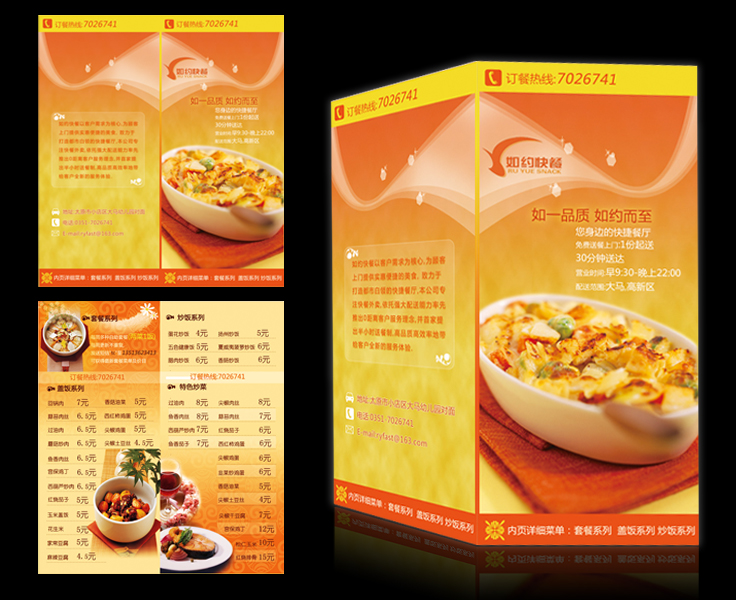 宣传画册设计 海报设计 广告设计