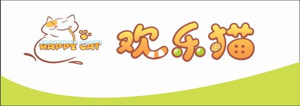 欢乐猫logo及广告牌设计(任务内
