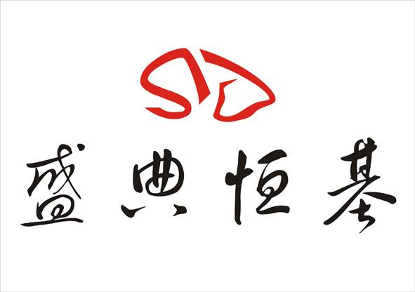 盛典恒基logo和名片设计(急)