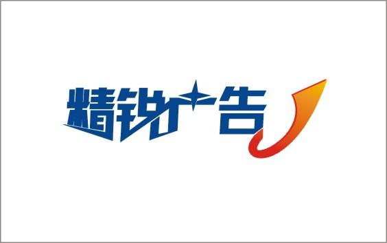 精锐广告公司logo/名片设计