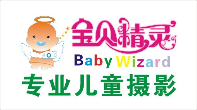 南京专业儿童摄影店店标及店面门