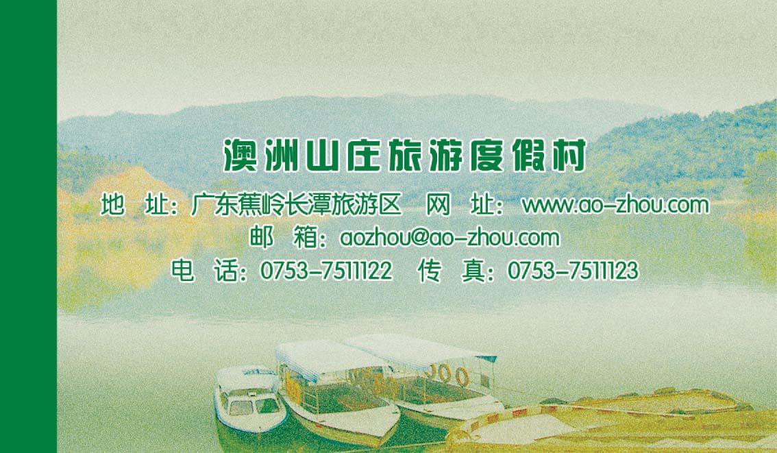 澳洲山庄旅游度假村名片设计_50元_k68威客任务