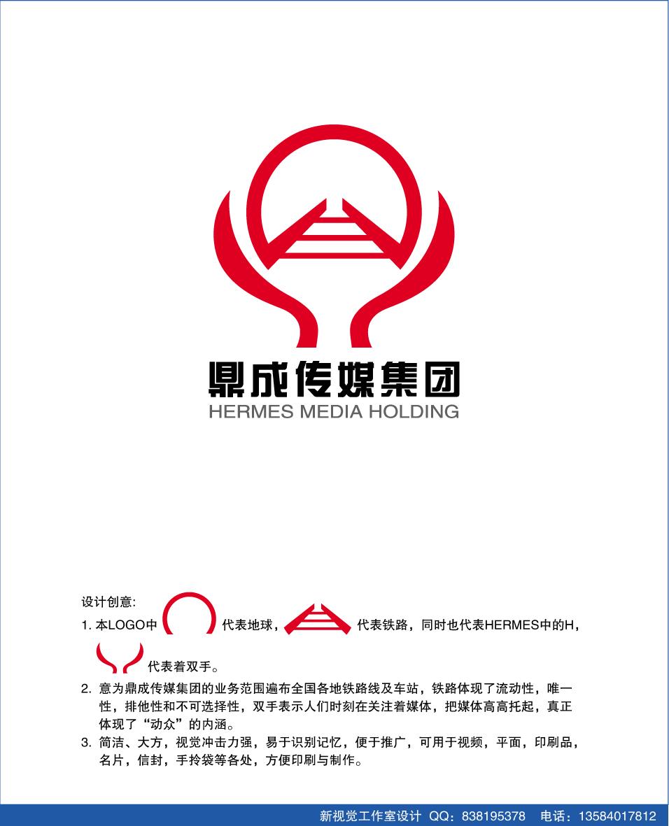鼎成传媒集团标志设计[10天](20人均分)