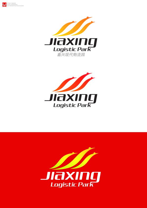 嘉兴现代物流园logo设计
