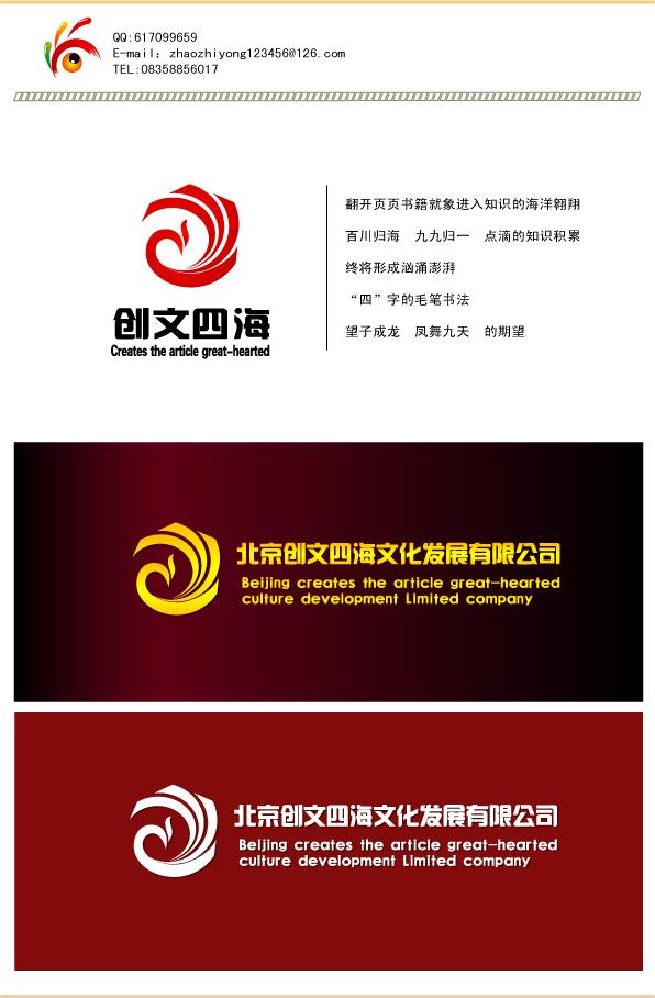 沸点稿件_创文四海logo和名片设计(急)