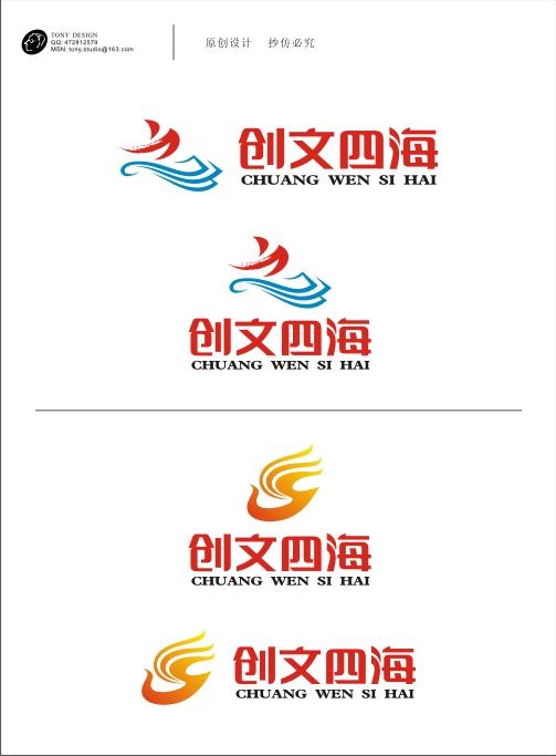 创文四海logo和名片设计(急)(4