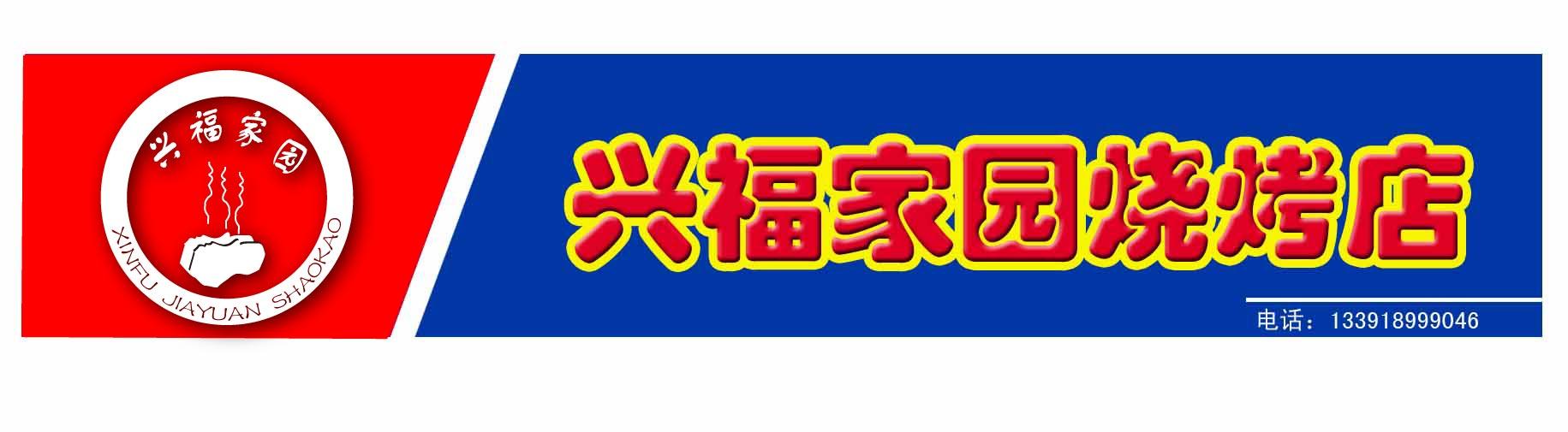 兴富家园烧烤店logo及牌匾设计_1696977_k68威客网