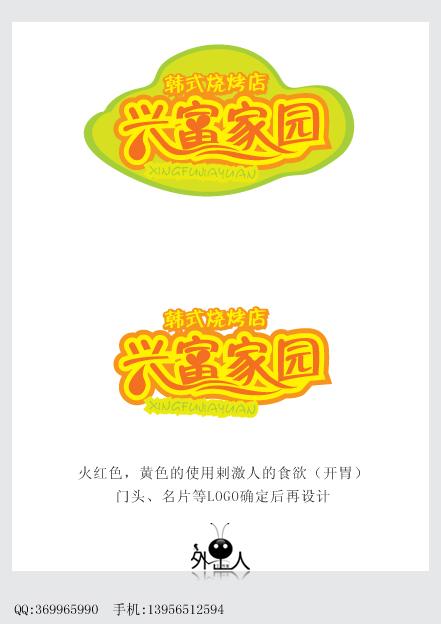 兴富家园烧烤店logo及牌匾设计_1699599_k68威客网