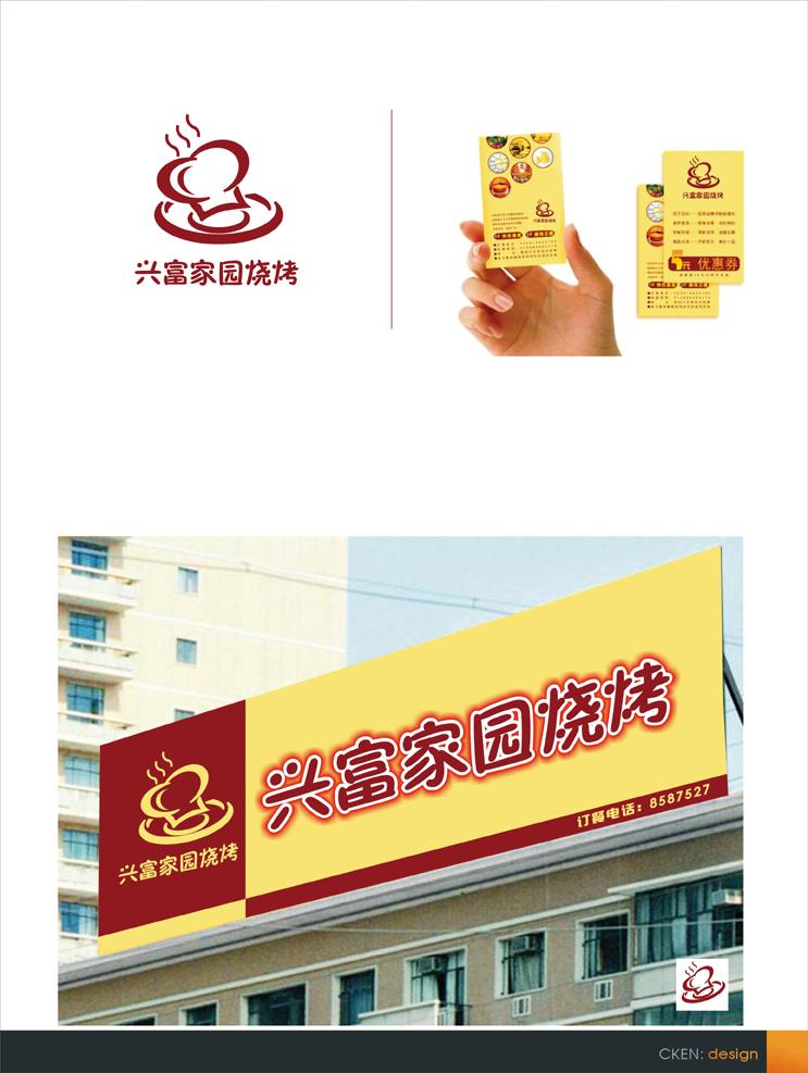 陈世建稿件_兴富家园烧烤店logo及牌匾设计_k68