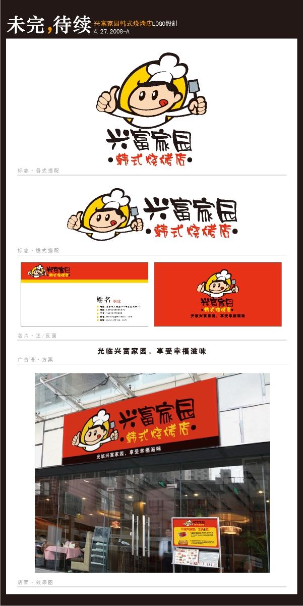 兴富家园烧烤店logo及牌匾设计