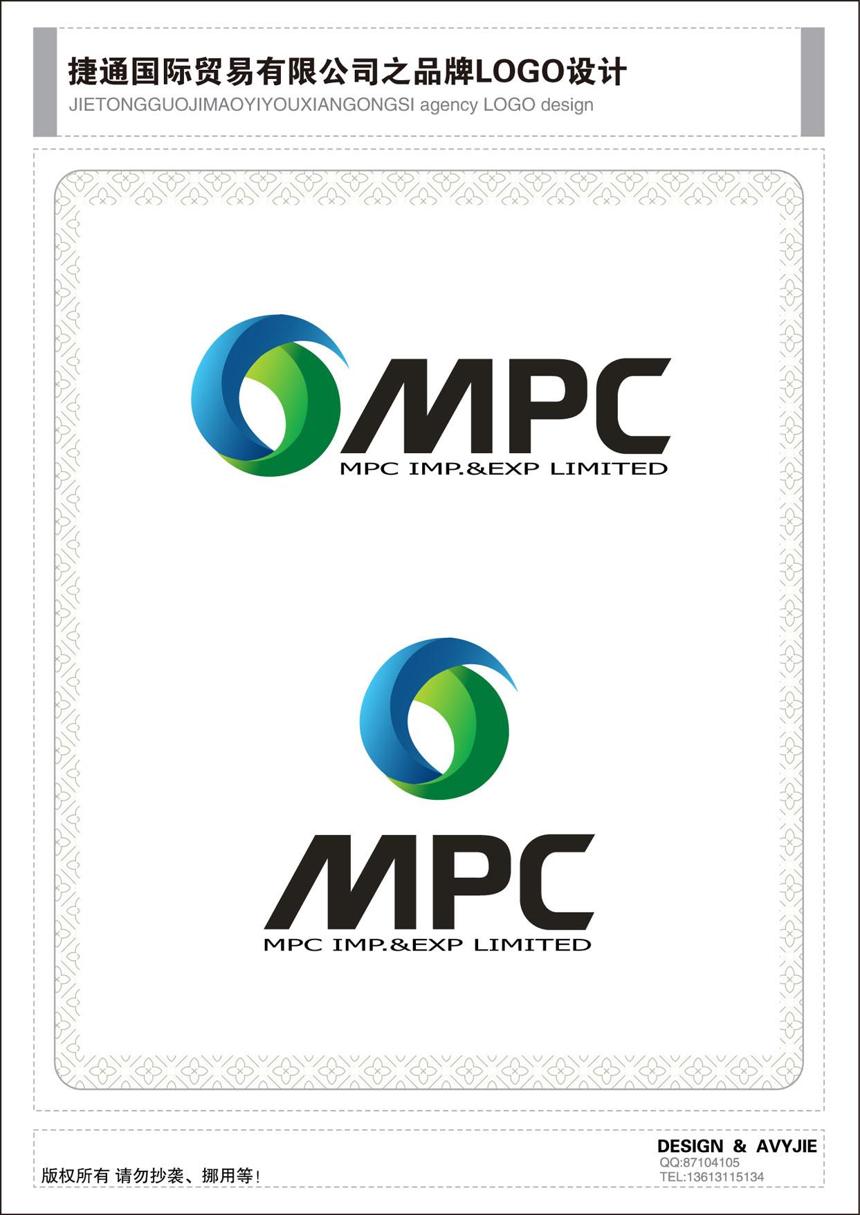 国际贸易有限公司logo及vi设计