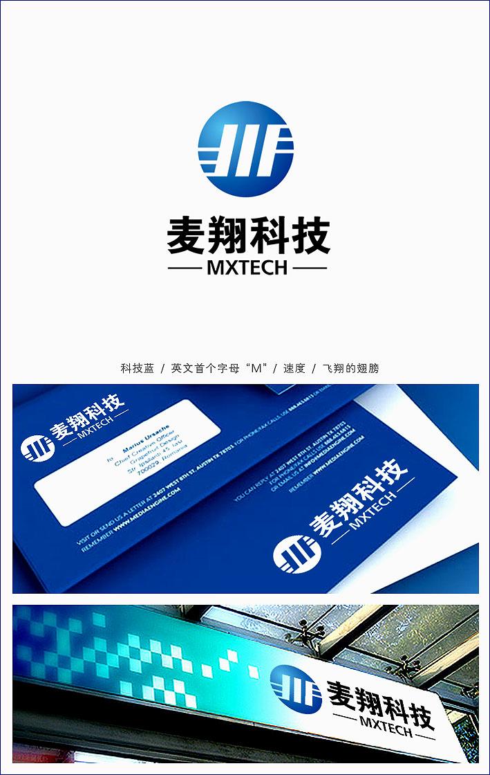 南昌麦翔科技logo,名片设计