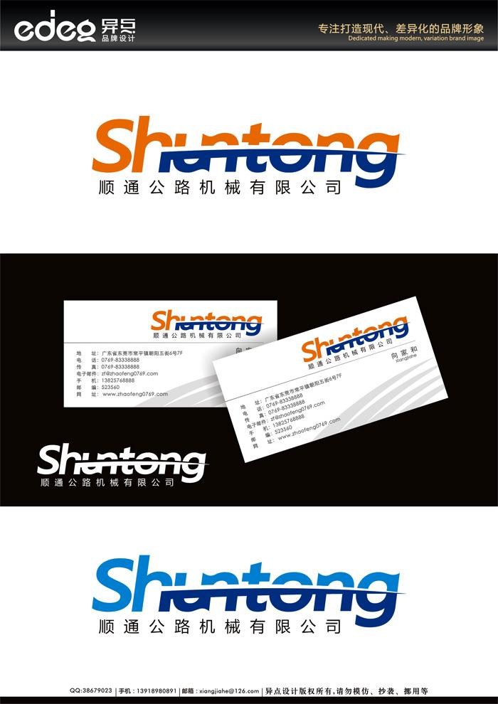 现金顺通公路机械公司logo设计[5天]