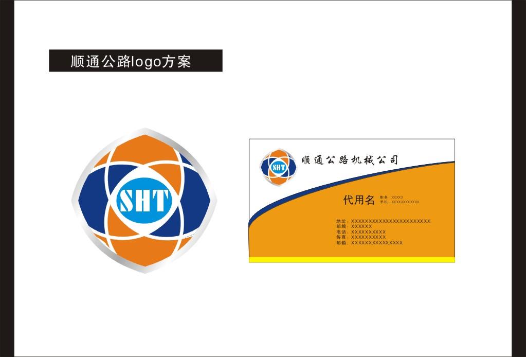 顺通公路机械公司logo设计[5天]