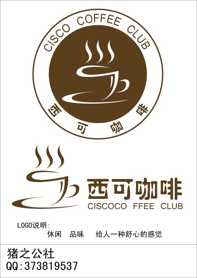 西可咖啡LOGO设计 500元 威客任务 编号8744