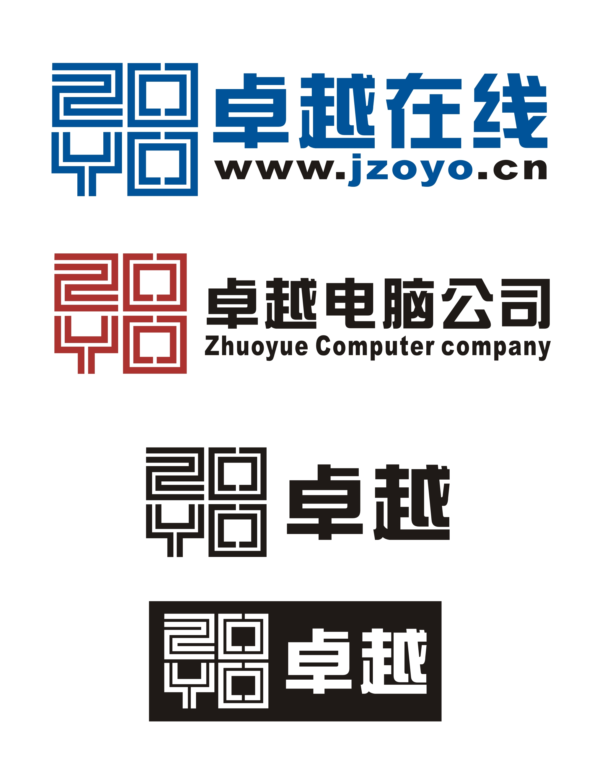卓越电脑公司logo设计