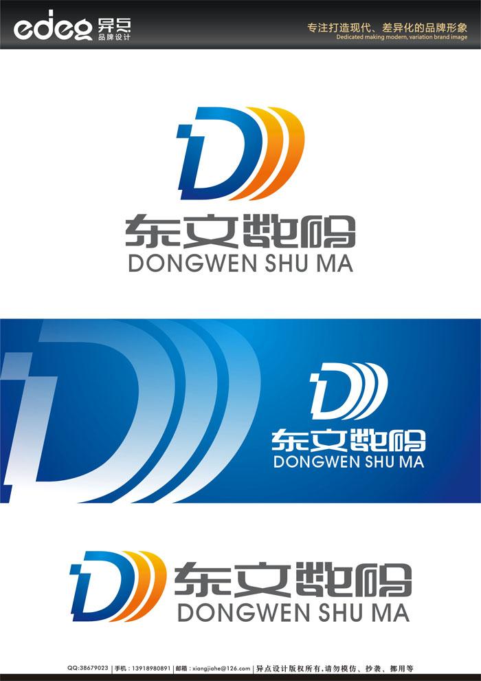 司logo设计(5天)