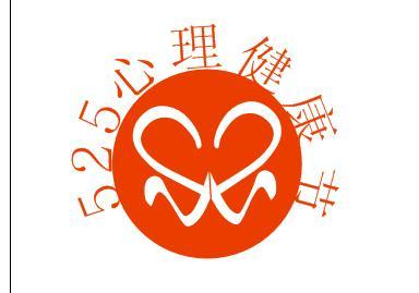 (ny)心理健康节logo设计- 稿件[#1699841]