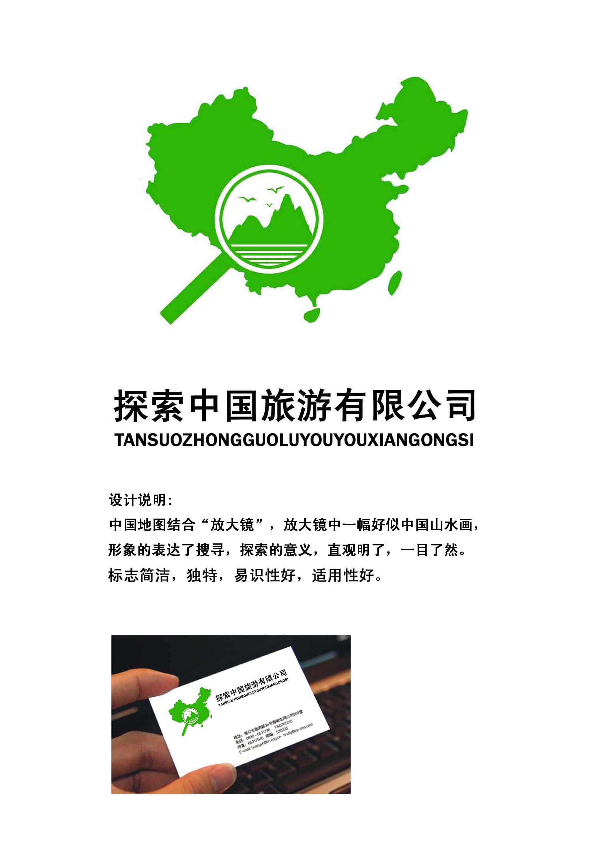 境旅游公司征集LOGO