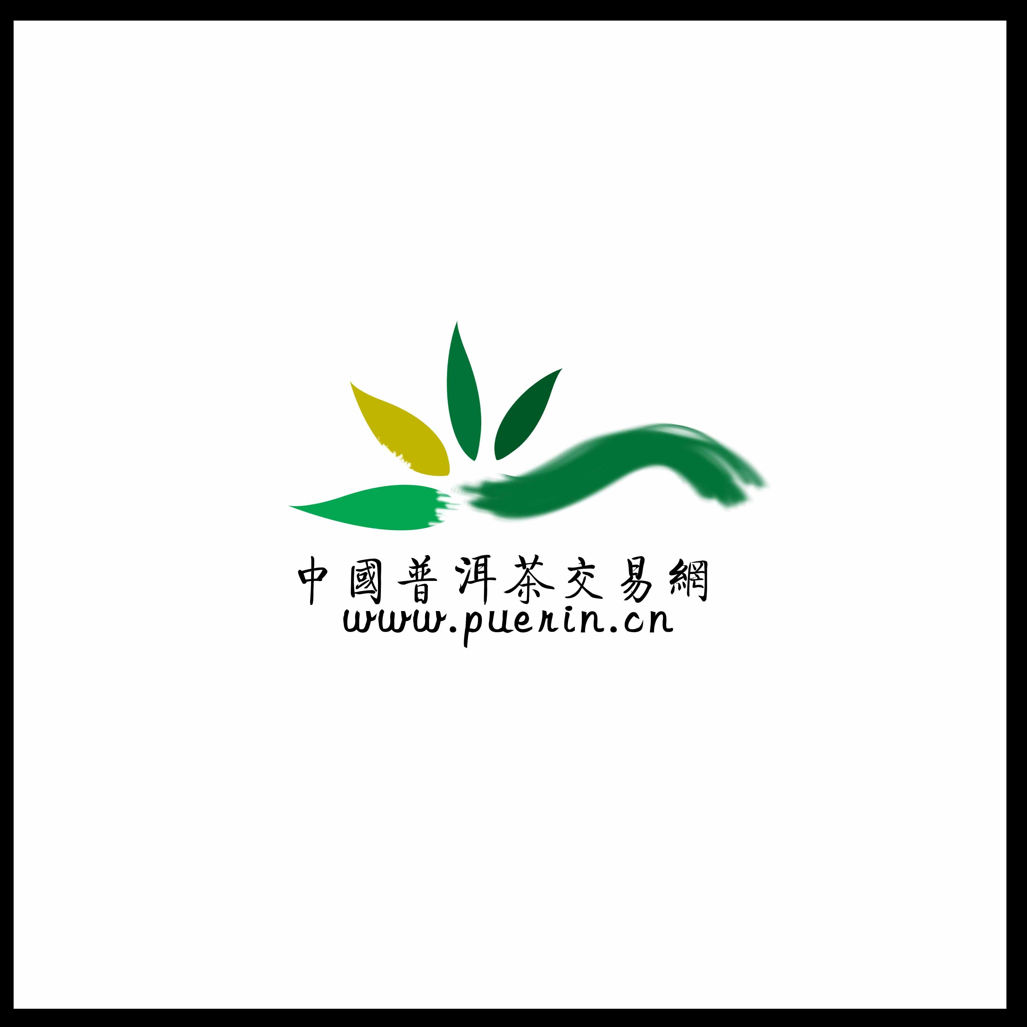 中国普洱茶交易网站logo设计- 稿件[#1702402] - 作者:唯美设计室