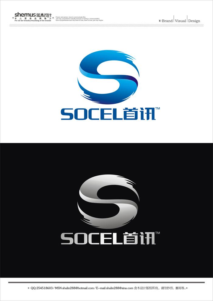 首讯公司logo设计(更新)