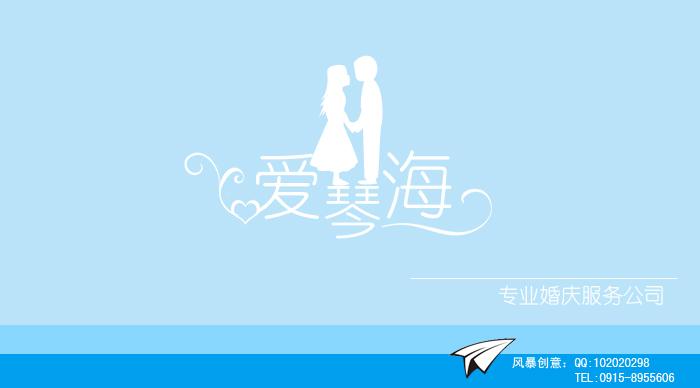 爱琴海婚庆公司logo及名片店招图片