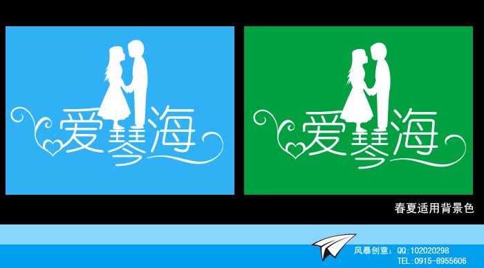 爱琴海婚庆公司logo及名片店招