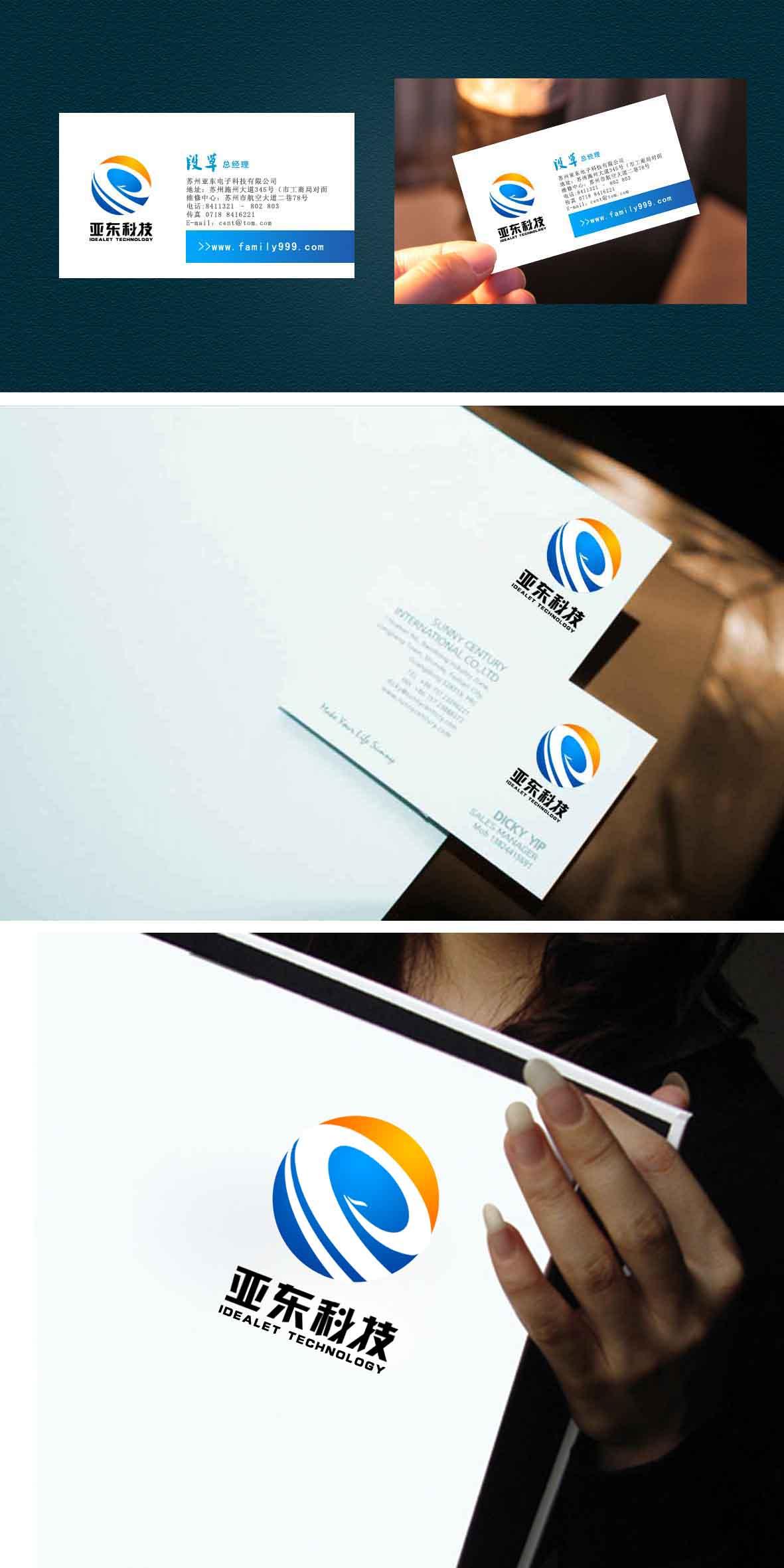 亚东科技logo与名片设计