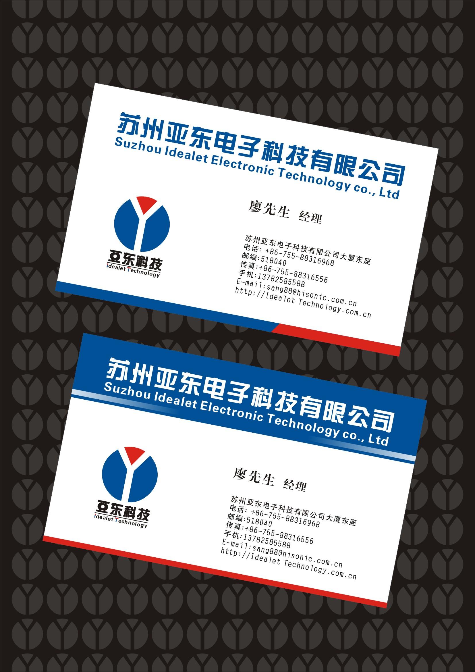 一、公司中文名称:苏州亚东电子科技有限公司 (简称:亚东科技) 英文名称:Suzhou Idealet Electronic Technology co., ltd (Idealet Technology) 公司产品:影像模组(如手机摄像头等) 二、LOGO设计内容及要求 1. LOGO的样式应简洁、大方、大气。 2. LOGO设计色彩搭配协调。具有独特的创意,易懂、易记、易识别,有强烈的视觉冲击力和直观的整体美感。 3.