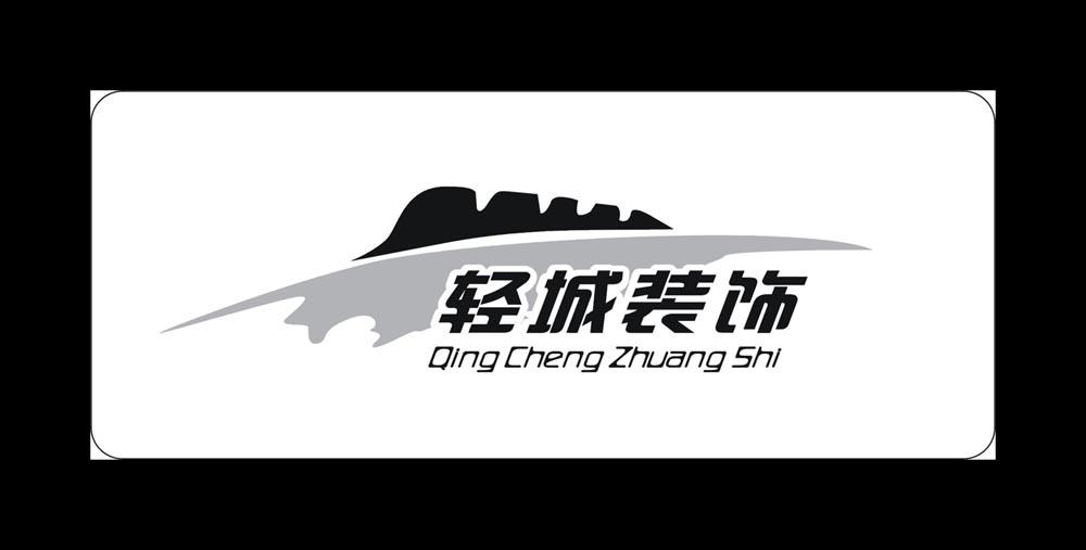 淮北市轻城装修装饰公司logo及名
