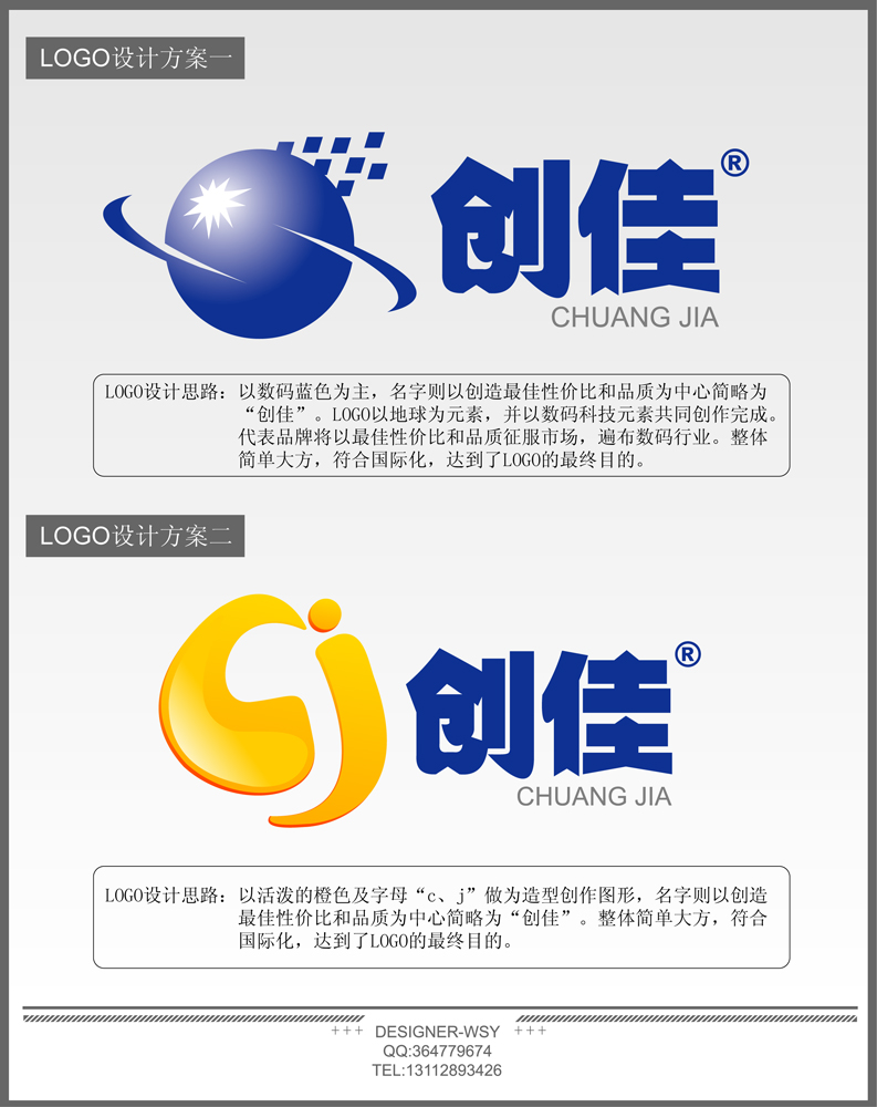 键盘鼠标品牌logo设计