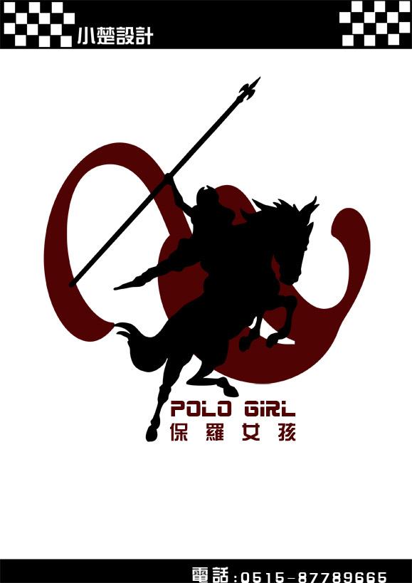 保罗女孩美容套装LOGO设计 更新 投票处理 大嘴兽,王成鑫,shulin288