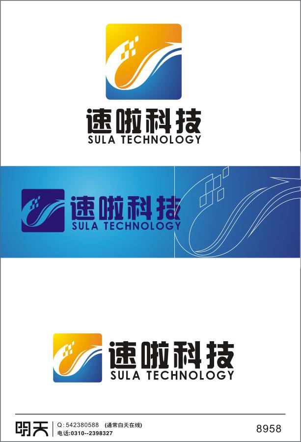 深圳市速啦公司logo与名片设计