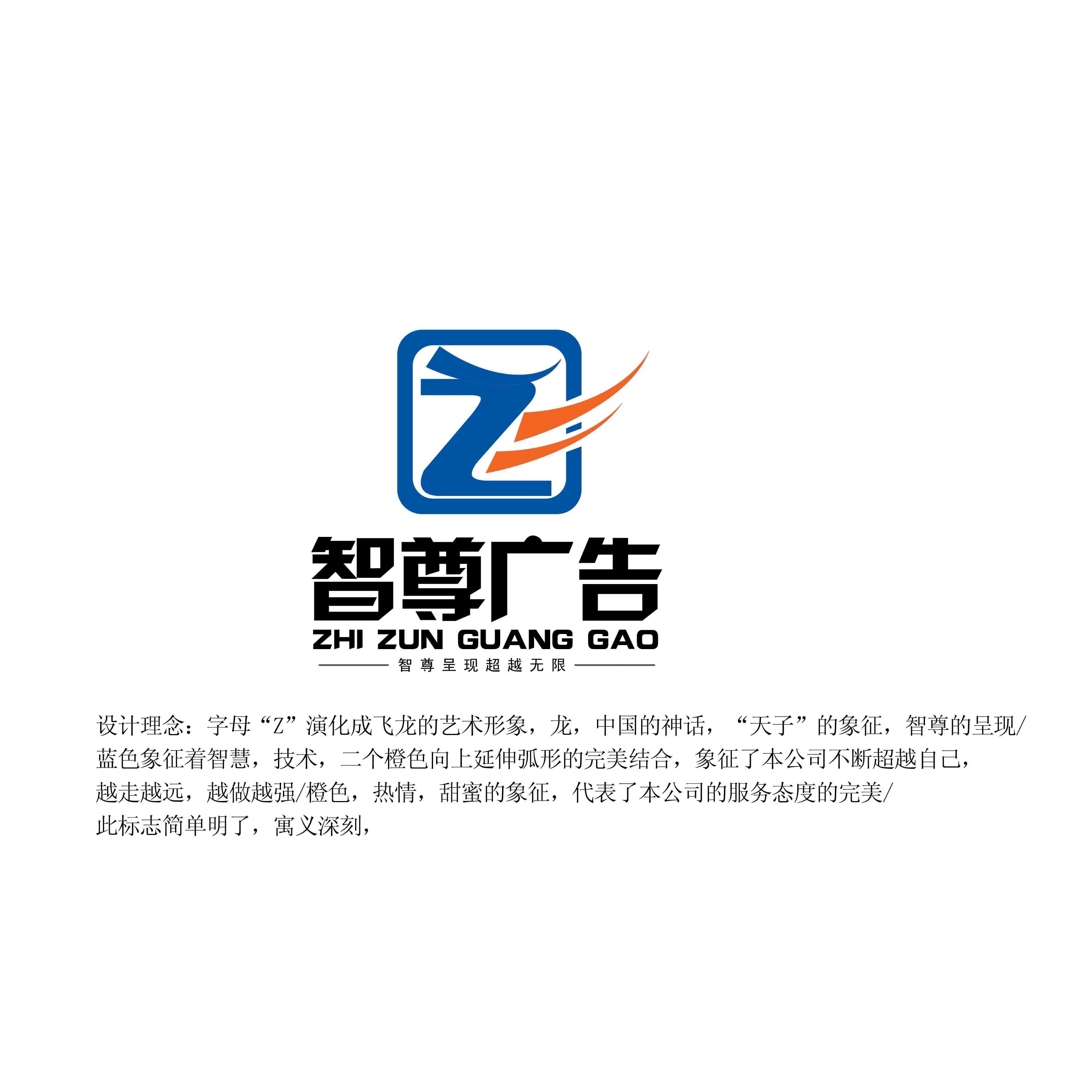200元 安庆智尊广告公司logo设计- 稿件[#1721762] - 作者:唯美设计室