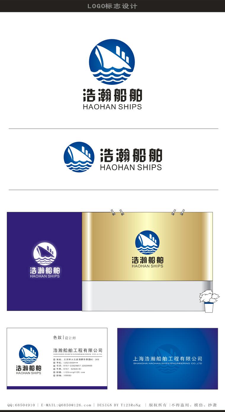 公司背景:上海浩瀚船舶工程有限责任公司,主要从事于各种规格散伙船,集装箱船,化学品船,多用途船,工程船的技术设计,生产(施工)设计,以及技术咨询服务 设计要素: 1 和船舶,海洋有关 2 体现出公司的形象(严谨,厚重,大气) 4 尽可能简单大方,有新意,有明显的视觉冲击力和整体美感;色调、构思不受我们限制,可以提供多种配色方案供我们选择。 5 LOGO须可识,易记,易懂,易传并应寓意深刻,具有较大的适用范围和使用延伸 设计LOGO将应用于本公司的徽标、门面、网络、手提袋、印刷品、宣传资料,工作服等,设计时