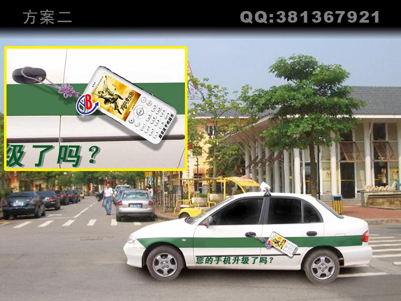 出租车车身广告(中标:耗子和猫,奥多比)图片
