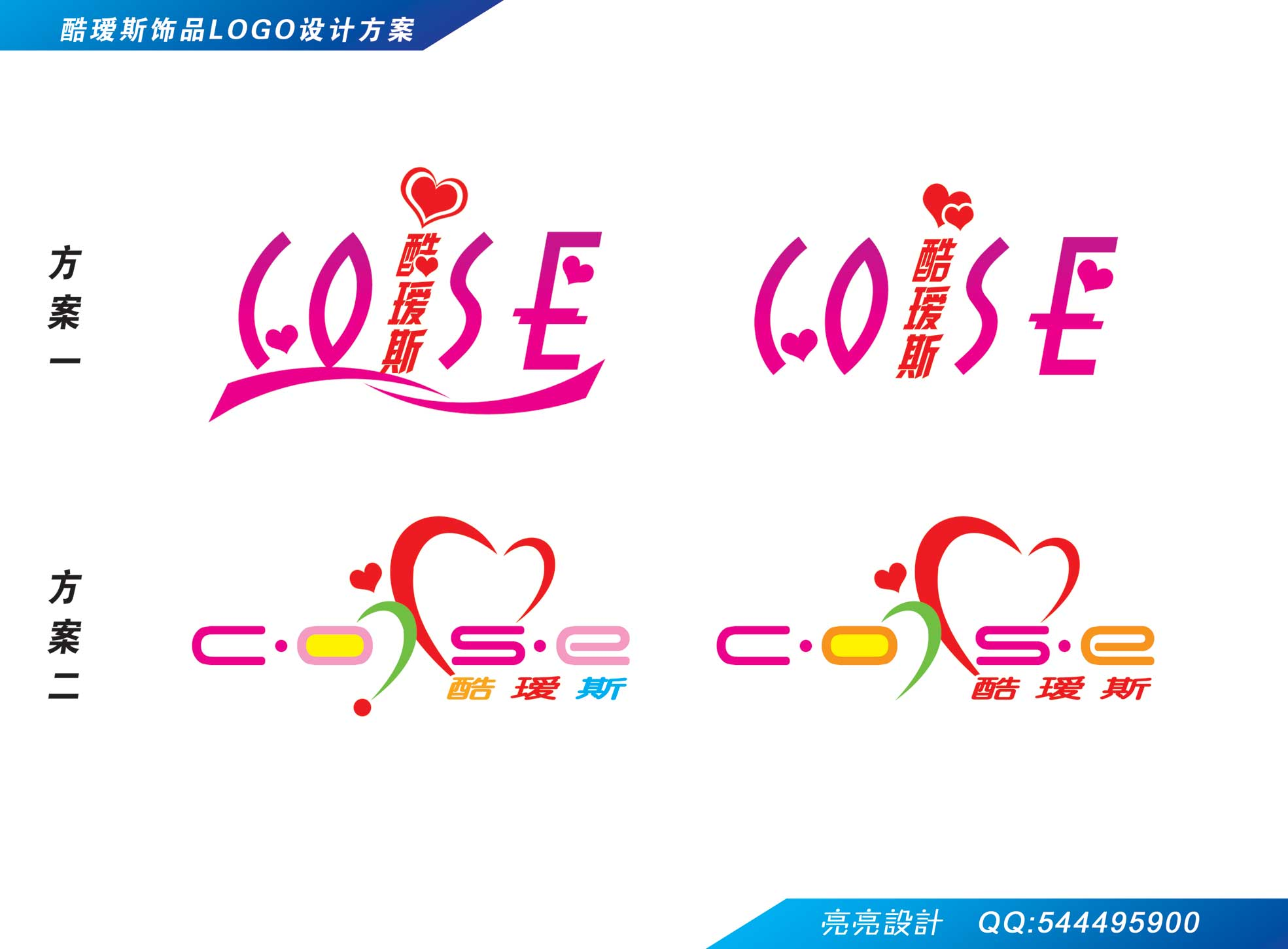 时尚情侣饰品品牌logo设计