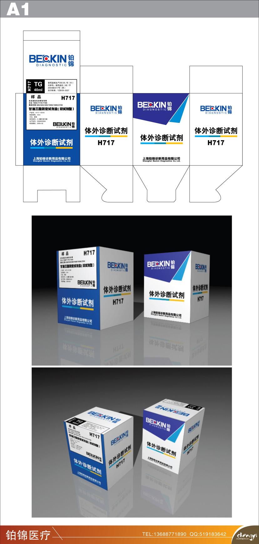 本設計組專業于平面產品包裝設計