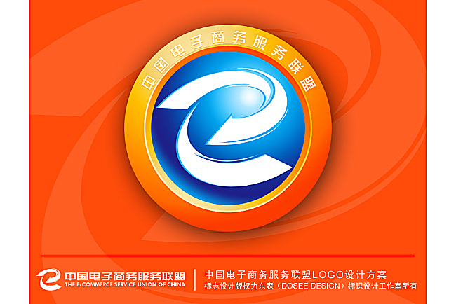 中国电子商务服务联盟logo设计