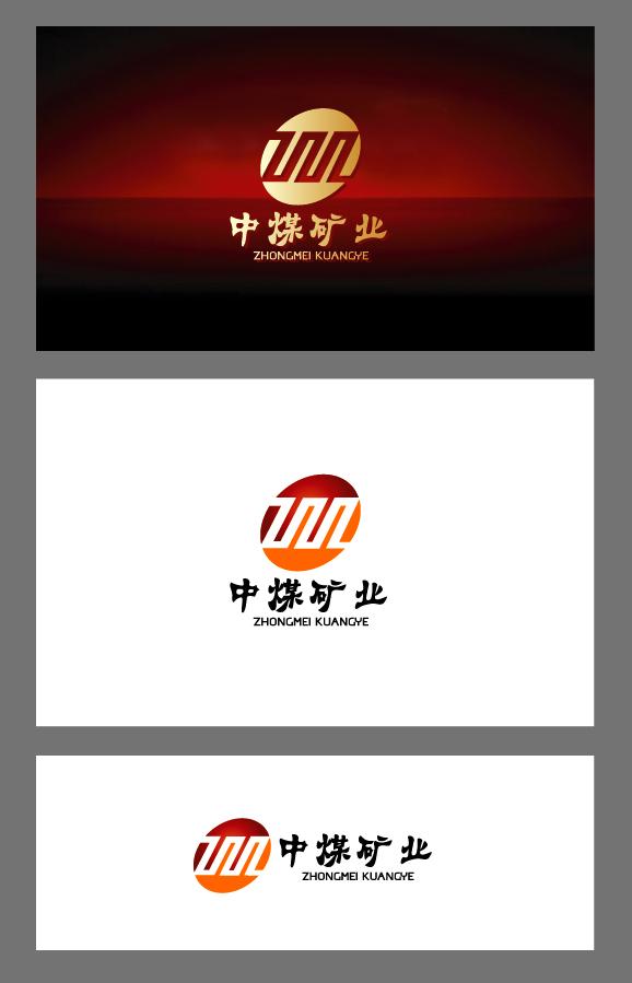 中煤矿业logo及名片设计_400元_威客任务_编号8872_易