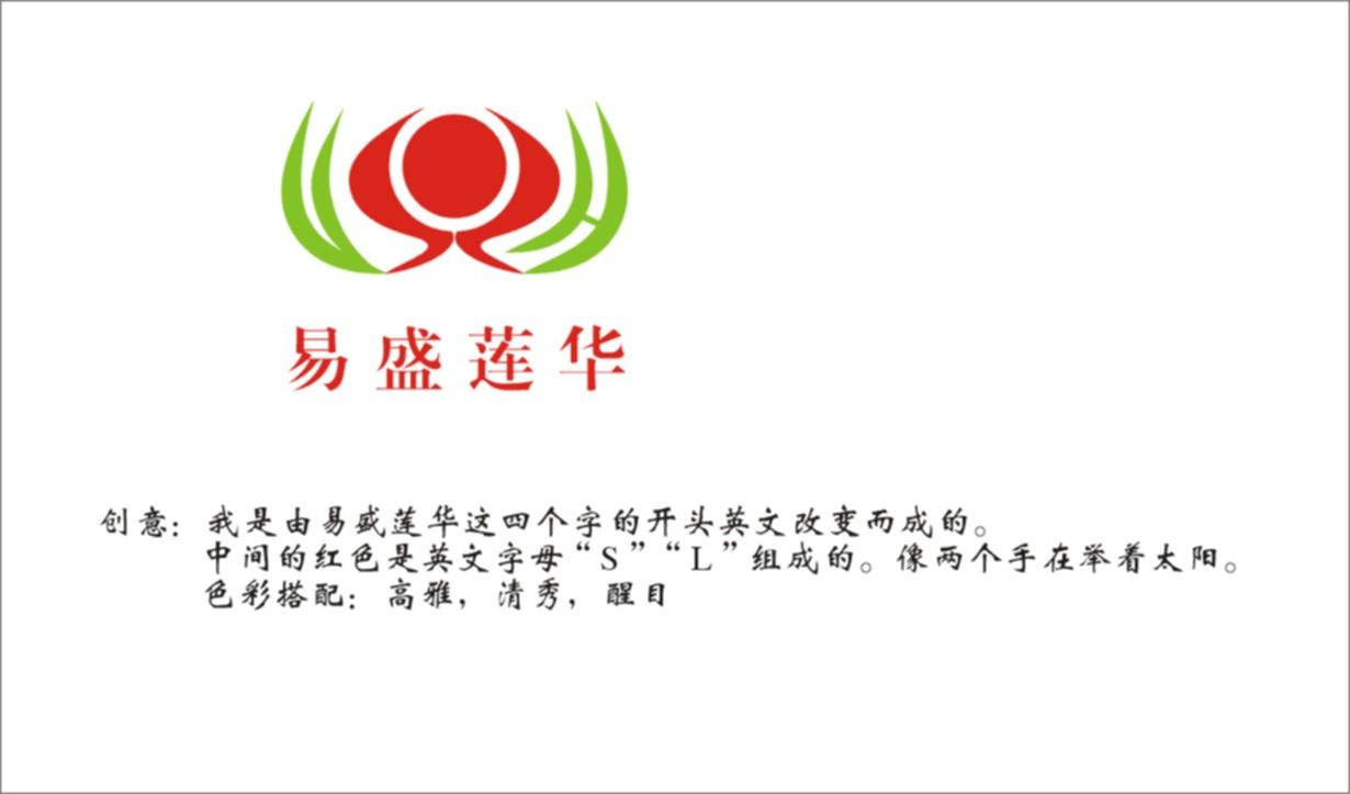易盛莲华科技商标设计_1752386_k68威客网