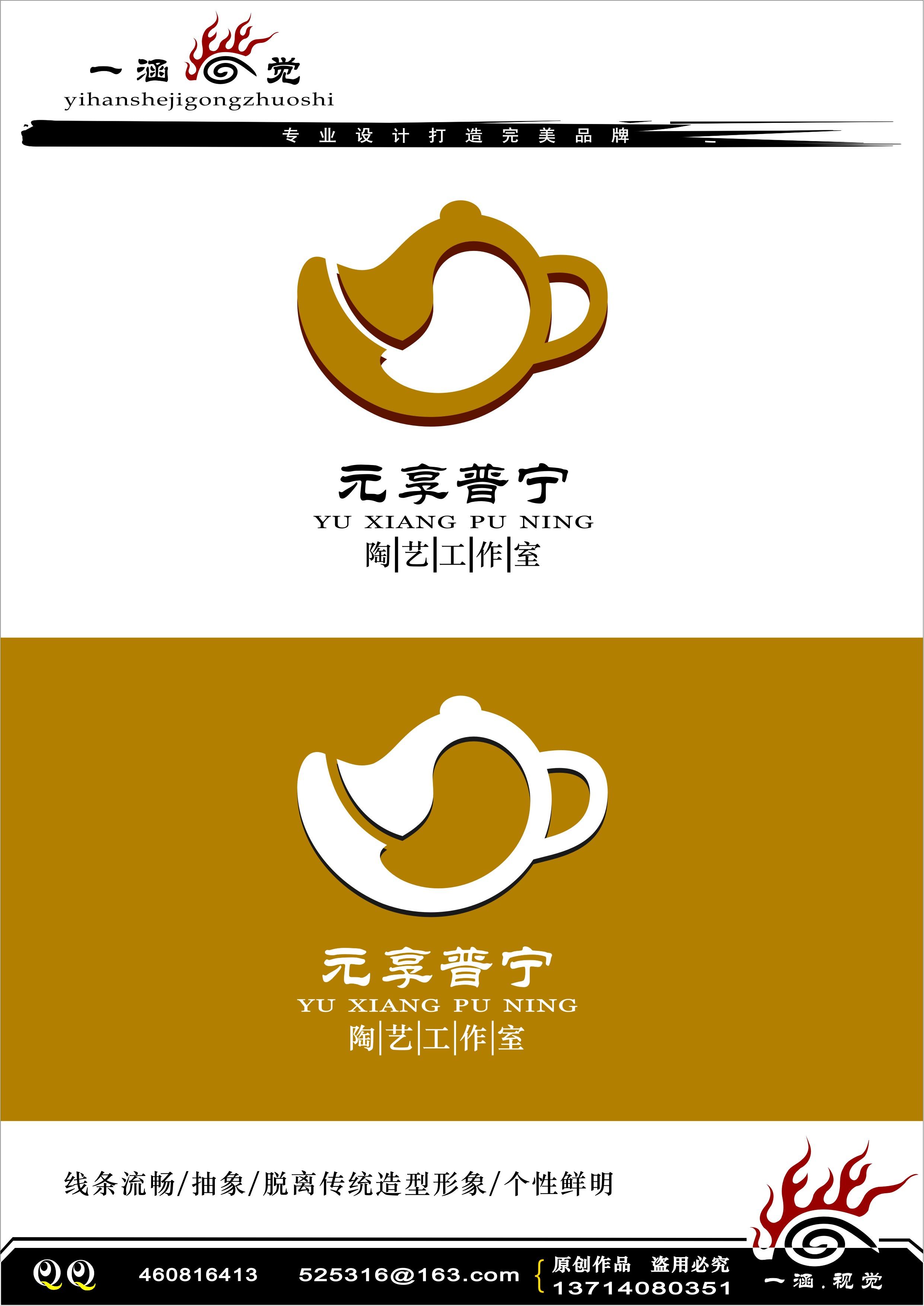 陶艺家卢剑星先生工作室logo设计