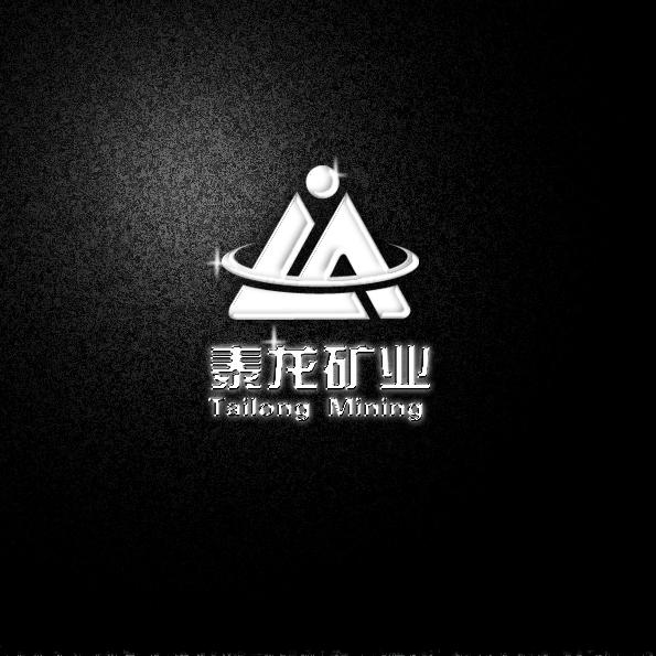 沸点稿件_泰龙矿业有限责任公司logo及名片设计