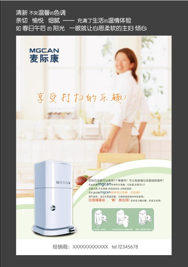 9080号-垃圾桶,垃圾袋海报及宣传页-中标: 薛娟