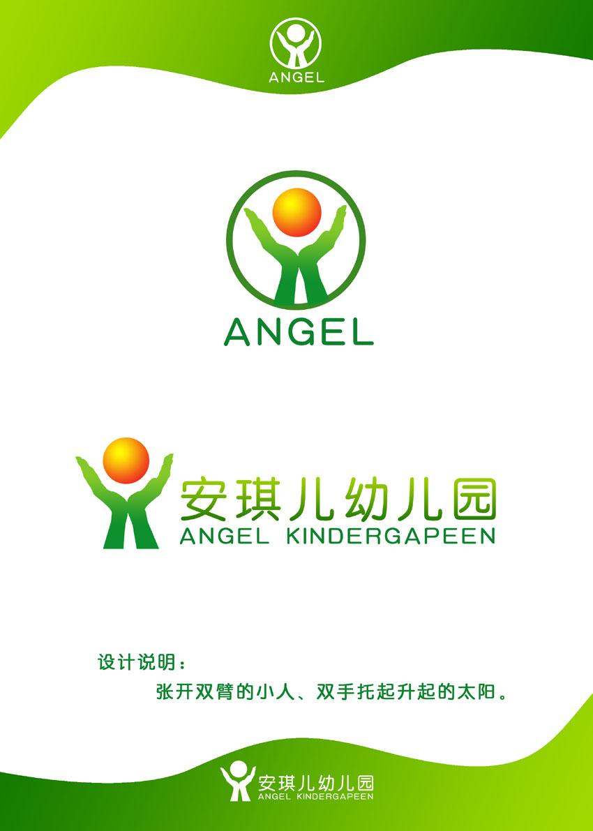 幼儿园logo设计_1731390