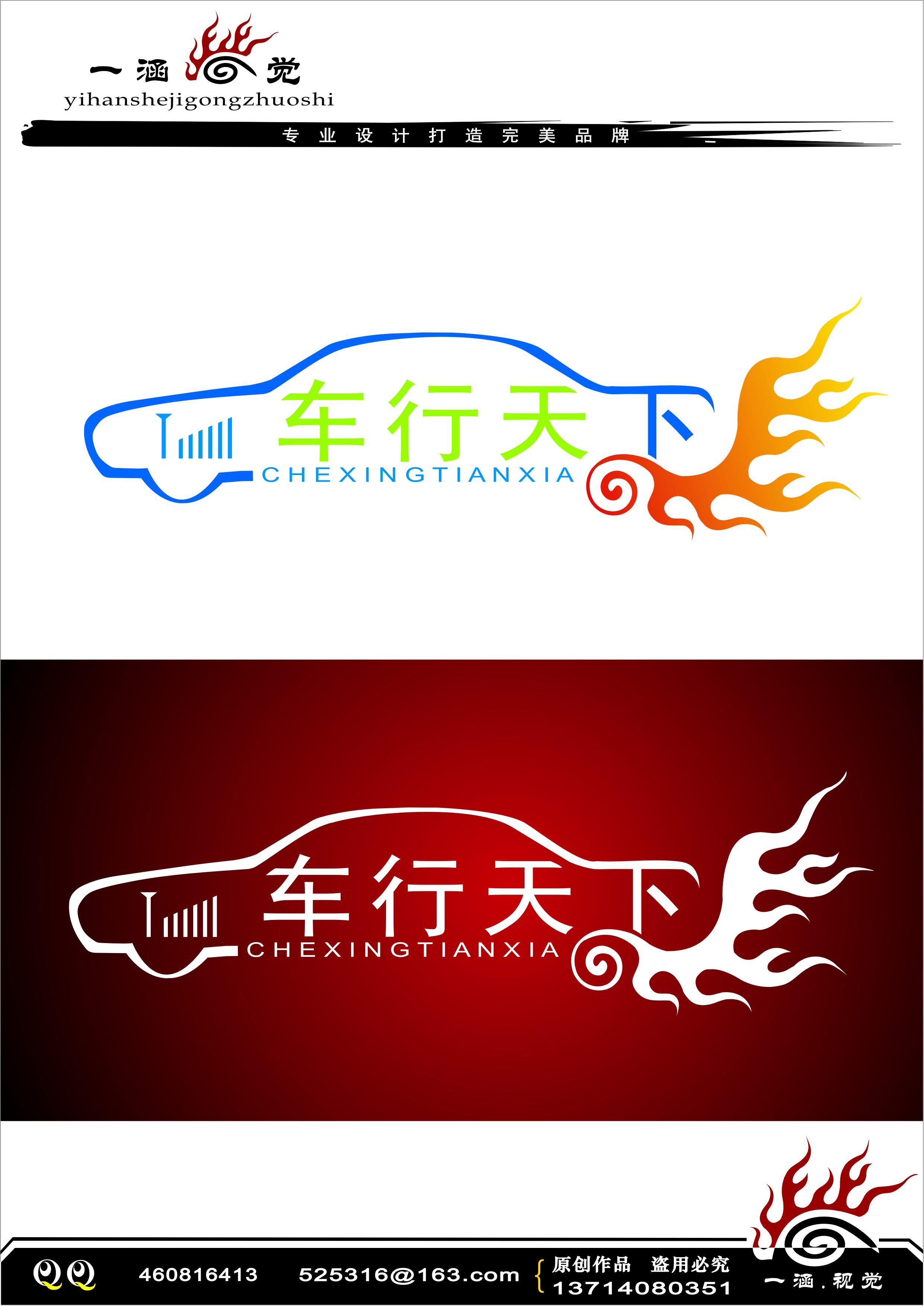 天大 和 车行天下 商标设计图片