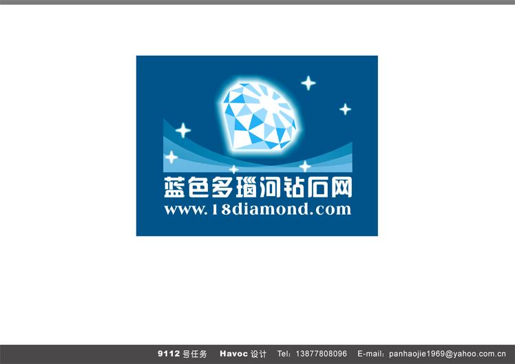 的色调), 分辨率1024×768,网站目前尚在筹备阶段。LOGO主要用于网站、名片等。 二、设计要求 1、设计风格: (5月26号调整) 设计要求 LOGO 必须包括:18diamond.com 和 蓝色多瑙河钻石网。 2、 表达浪漫、爱情、时尚的含意,有欧洲风格; 3、 易于辨识和记忆,符合目标客户的审美; 4、 简要说明设计主题思路或设计所表达的寓意; 5、请留心!LOGO主要用于网站及网站推广,请考虑网站LOGO的特点。 三、声明: 1、所有设计方案应为作者原创;未侵犯他人著作权;如有侵