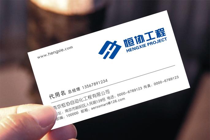 恒协自动化工程公司logo及名片设计